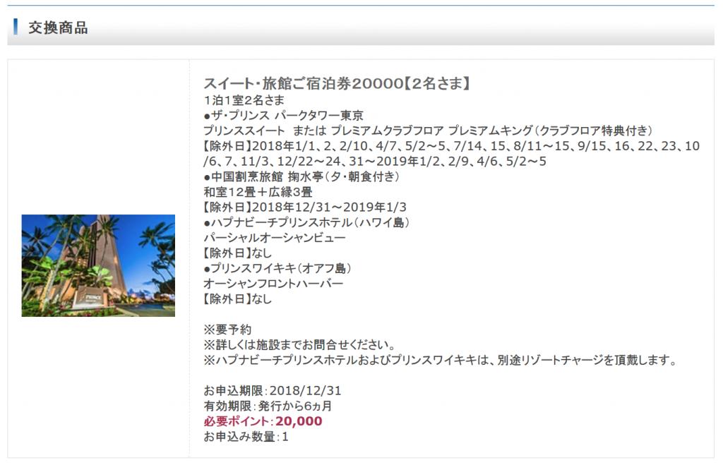 プリンスポイントを無料宿泊券に交換20000円