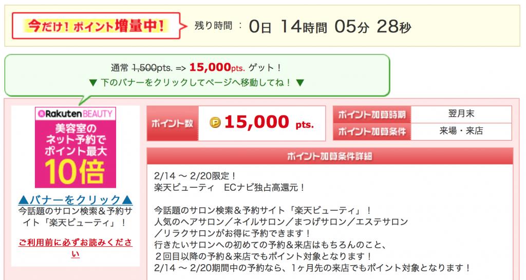 ECナビの楽天ビューティ案件1500円