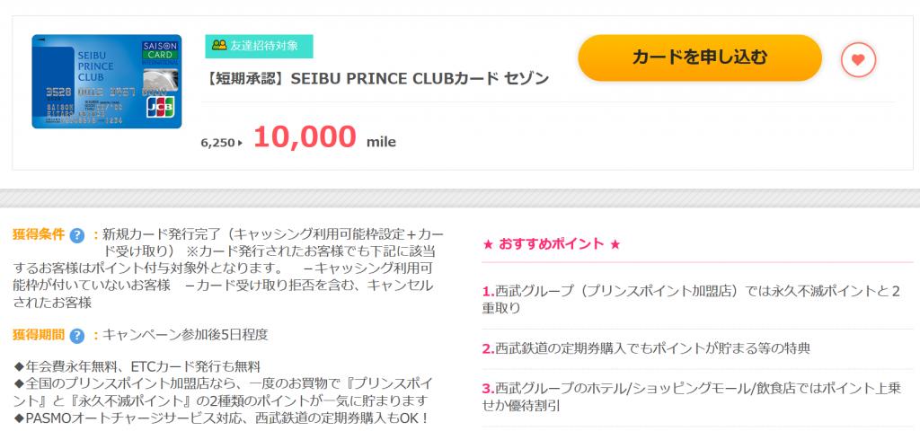すぐたまのSEIBU PRINCEカード案件5000円