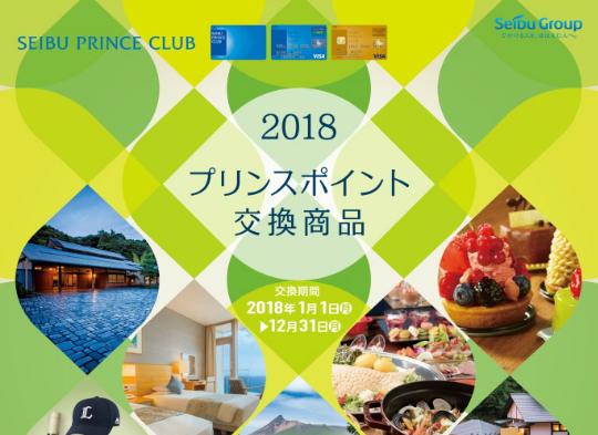 プリンスポイント交換商品カタログ表紙2018年版