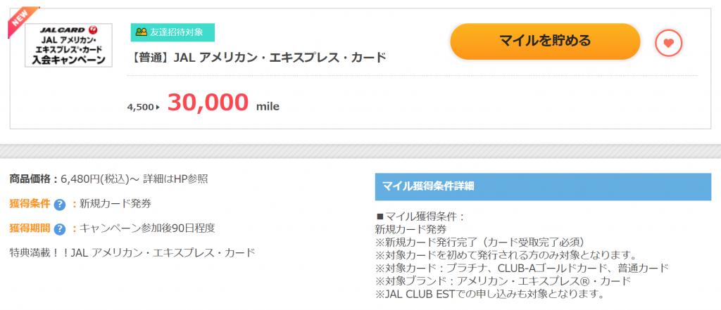 すぐたまのJALアメリカン・エキスプレスカード案件15000円