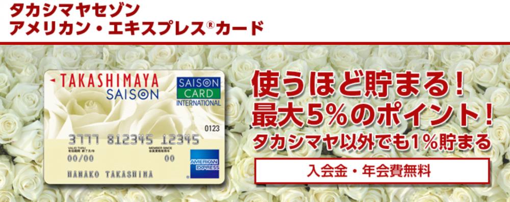 タカシマヤセゾンアメリカン・エキスプレス・カード