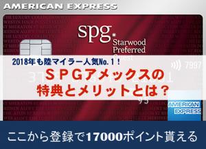 SPGアメックスバナー3