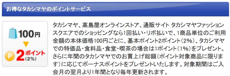 タカシマヤセゾンアメックスは高島屋での利用でポイント2倍