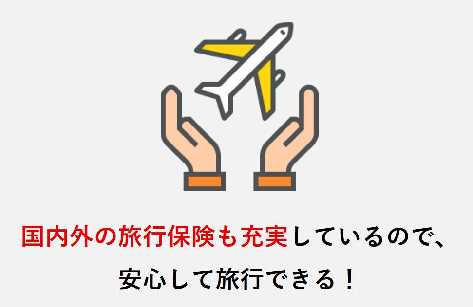 三菱東京UFJ-JCBデビットカードは国内外の旅行保険が充実
