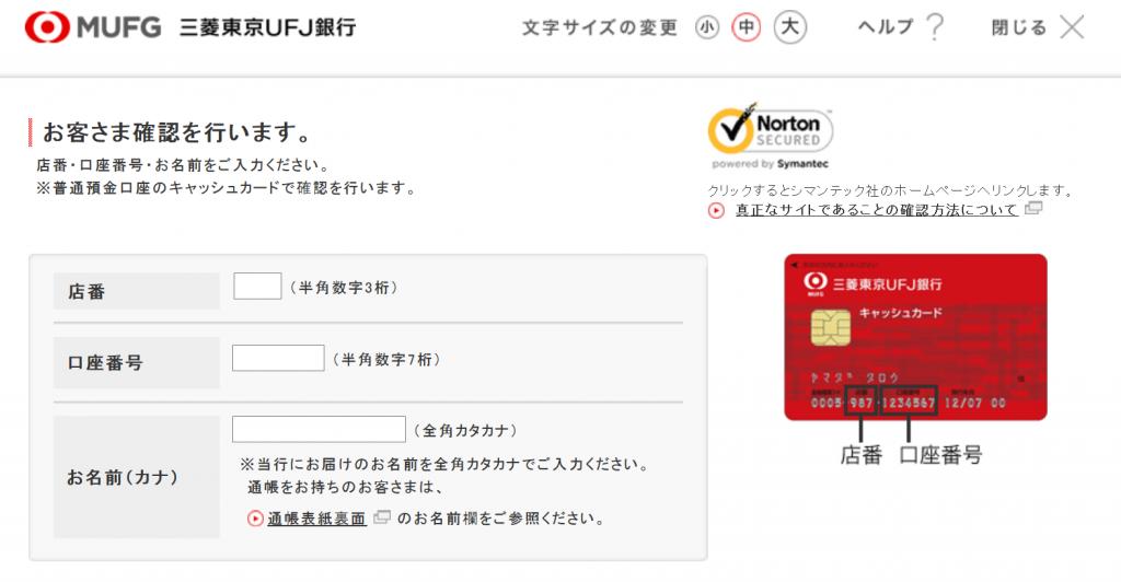 三菱東京UFJ-JCBデビットの申込画面