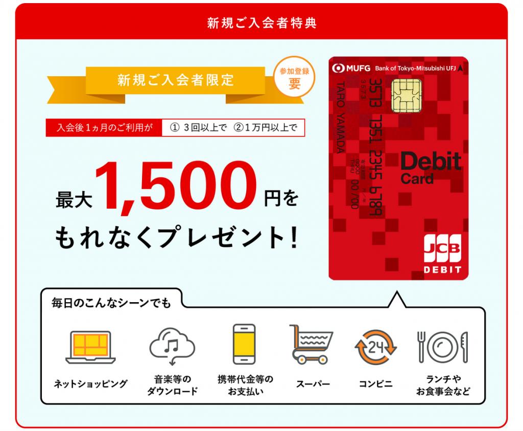 三菱東京UFJ-JCBデビットカードの新規入会キャンペーン1500円
