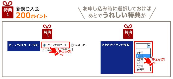 セディナカードJiyuda入会キャンペーンStep1