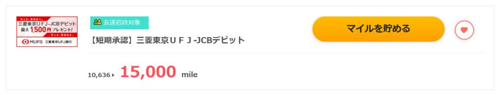 すぐたまの三菱東京UFJ-JCBデビット案件7500円