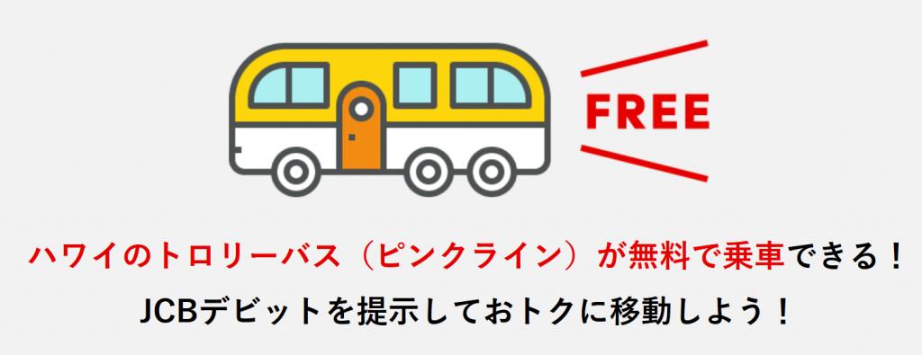 三菱東京UFJ-JCBデビットカードでハワイのトロリーバスが利用可能