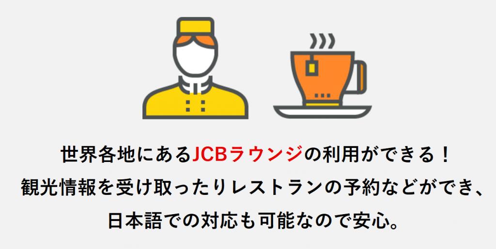 三菱東京UFJ-JCBデビットカードでJCBラウンジが利用可能