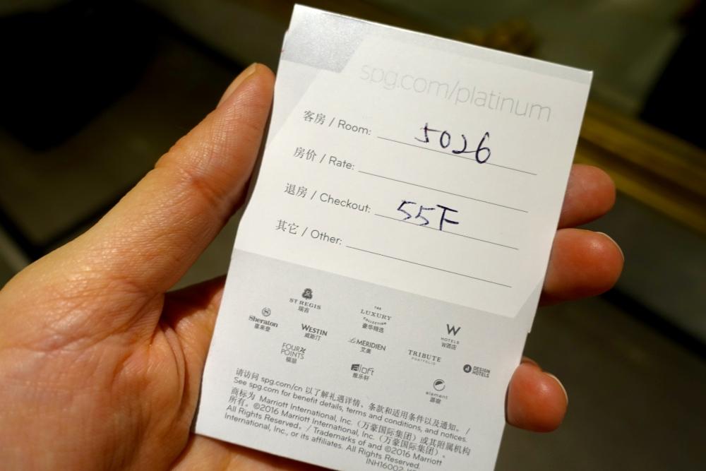 セントレジス上海 カードキー