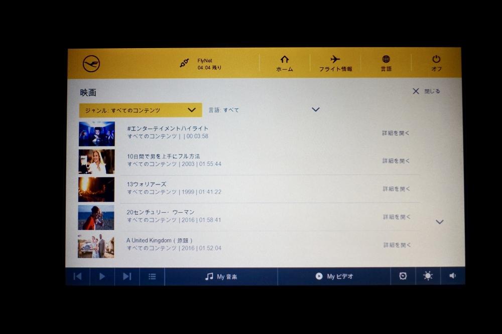 ルフトハンザ ファーストクラス エンタメは日本語メニューも有り