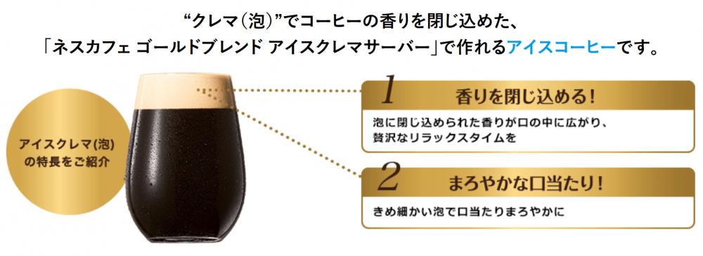 アイスクレマコーヒーの特徴