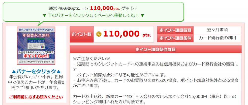 ECナビのセゾンカードインターナショナル案件11,000円