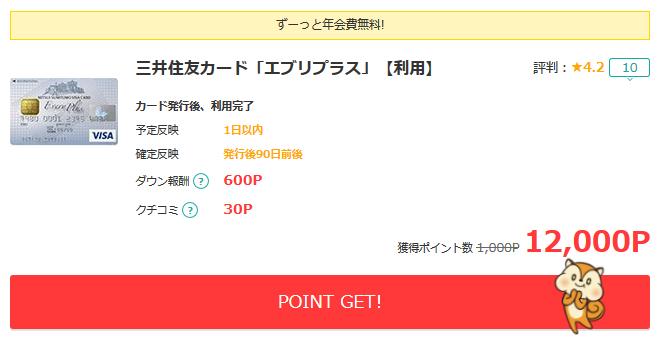 モッピーのエブリプラス案件12,000円
