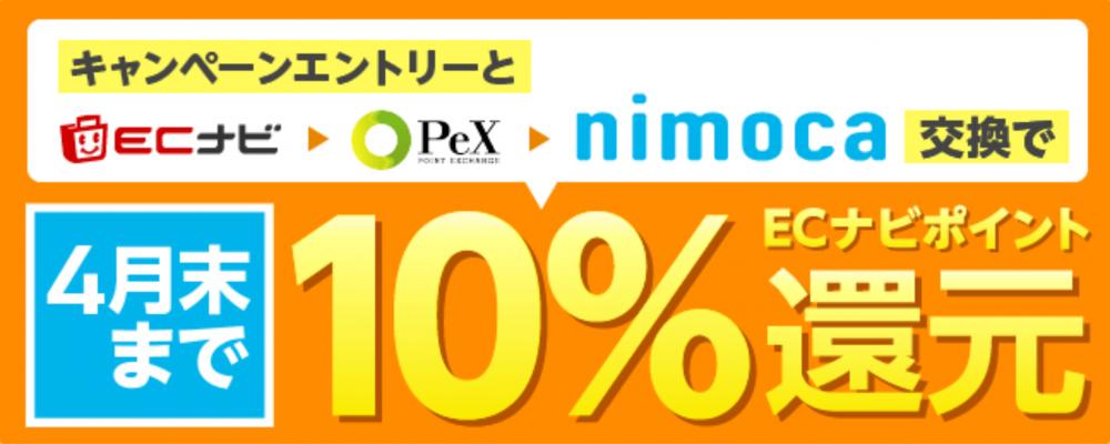ECナビのnimoca10%還元キャンペーン