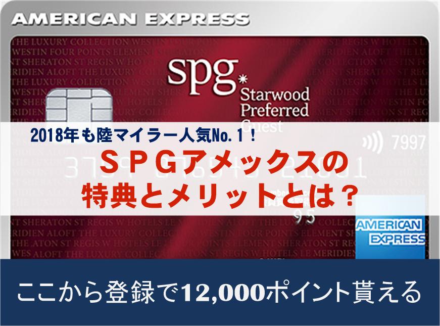 SPGアメックスバナー12000