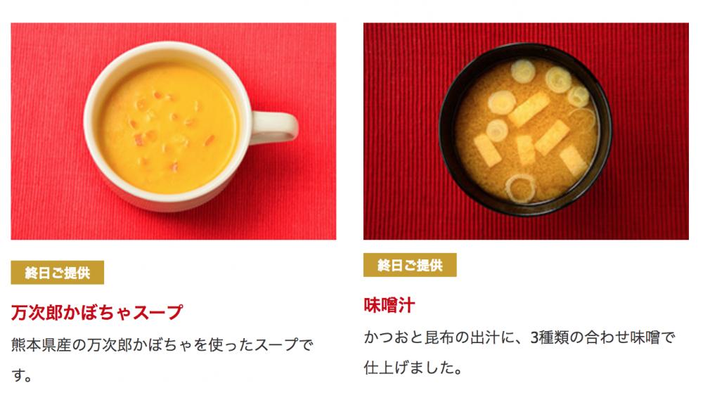 福岡空港 JAL国内線ダイヤモンド・プレミアラウンジ スープ