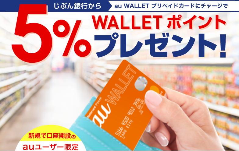 じぶん銀行のWALLETポイント5%プレゼントキャンペーン