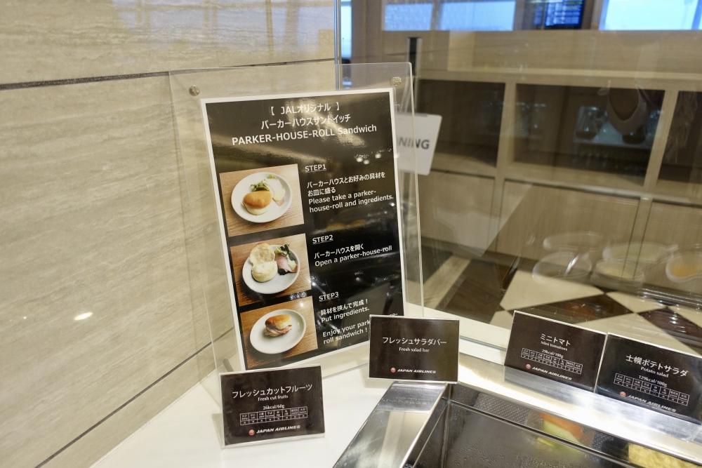 羽田空港国際線ターミナル JALファーストクラスラウンジ ダイニング サラダ サンドイッチの作り方