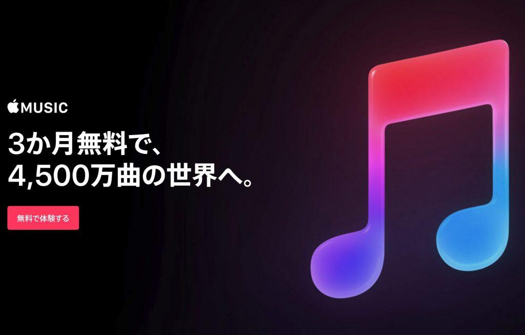 applemusicで4500万曲の世界へ