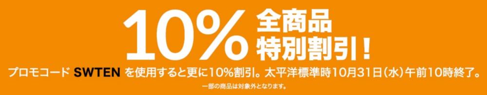 期間限定の全商品10%割引クーポン