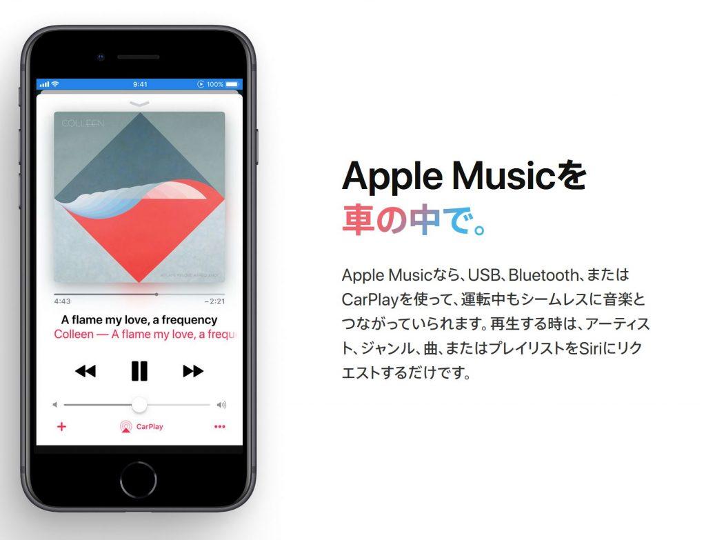 apple musicは車の中でも聴ける
