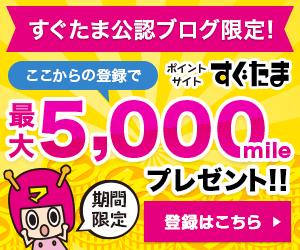 すぐたま公認ブログ紹介バナー5,000mile