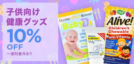 iHerbの子供向け健康グッズ10%オフセール