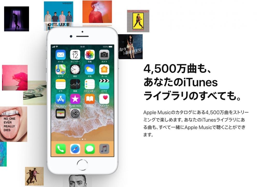 apple musicは4,500万曲が聴き放題