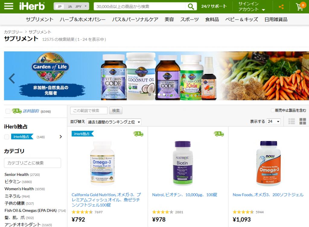 iherbの日本語版商品ページ