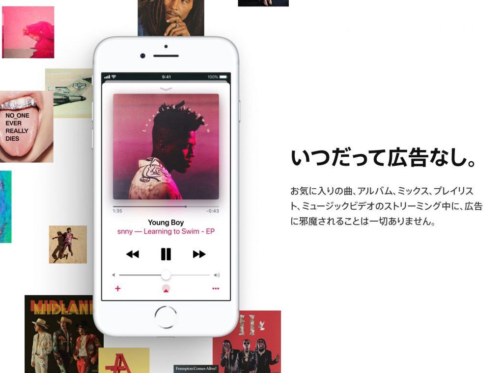 apple musicは広告なし