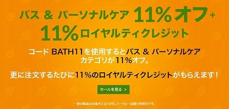 iHerbのバス&パーソナルケア11%オフセール