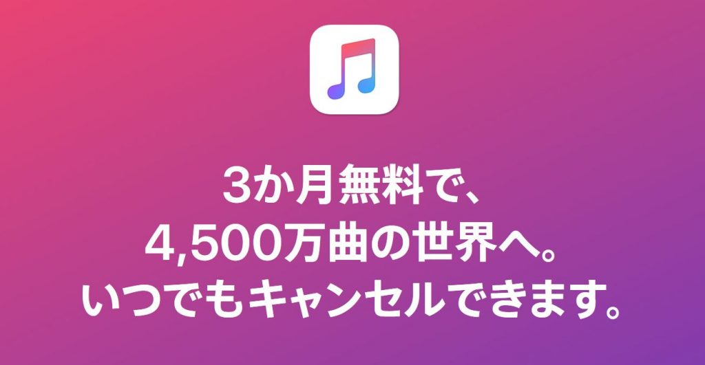 apple musicはいつでもキャンセル(解約)可能