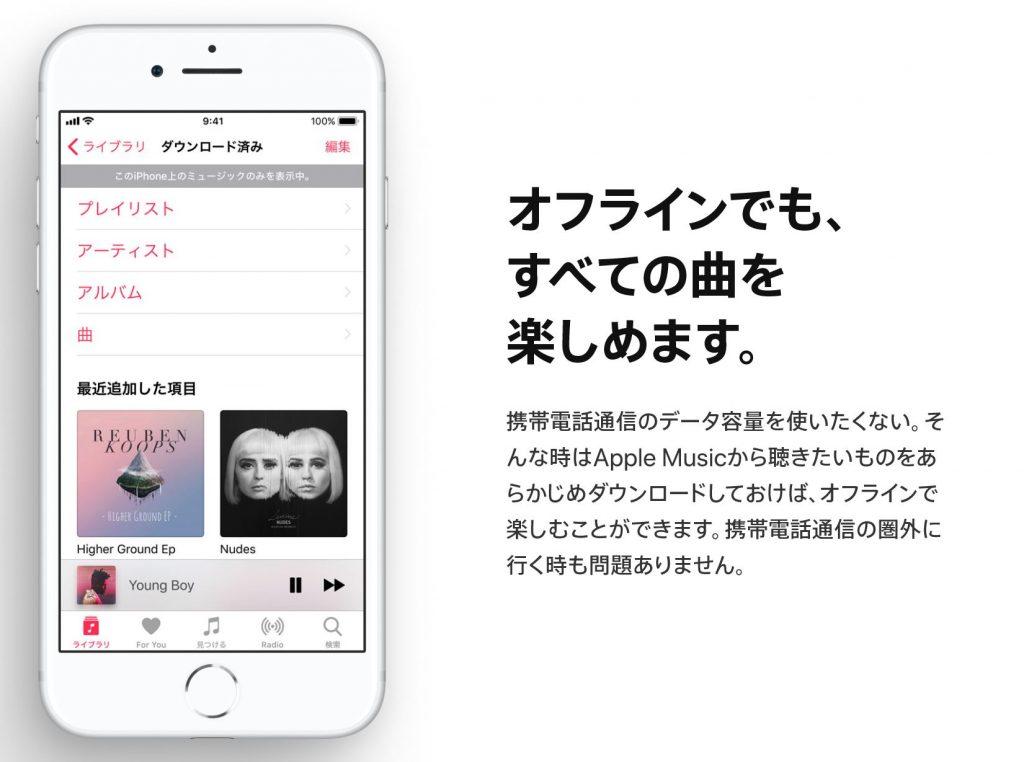 apple musicはオフラインでもダウンロードで利用可能