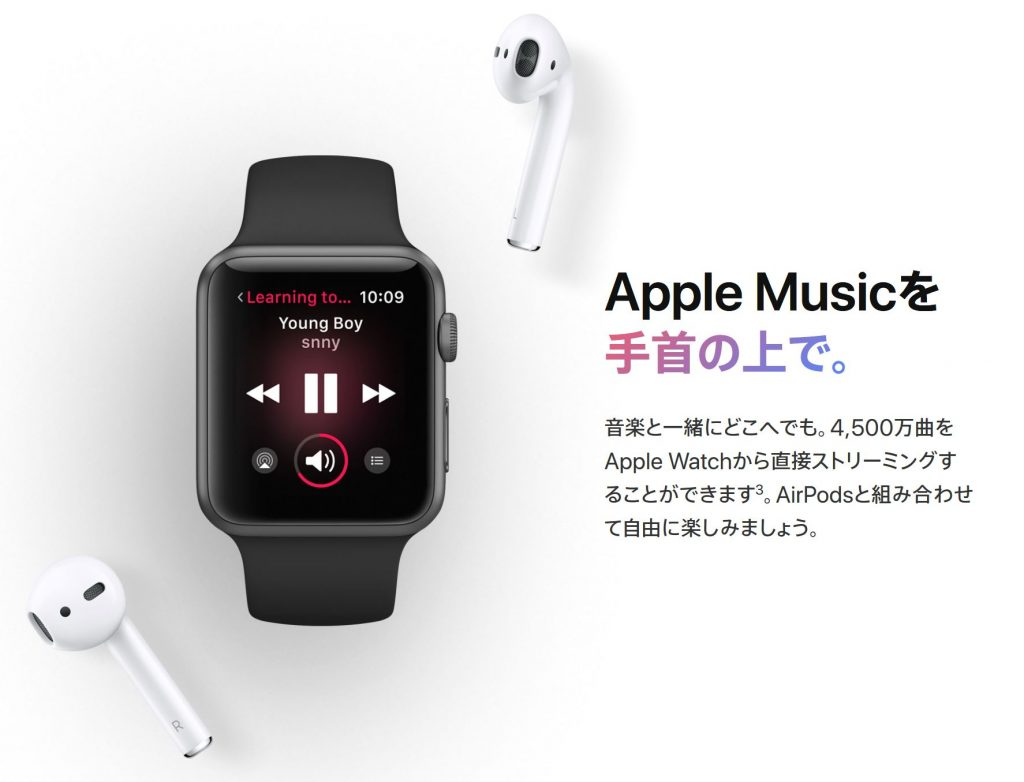 apple musicはapple watchやairpodsでも聴ける