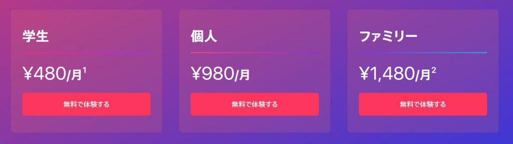 Apple musicの月額料金プラン