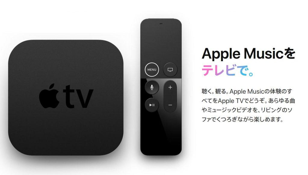 apple musicならTVでも観れる聴ける