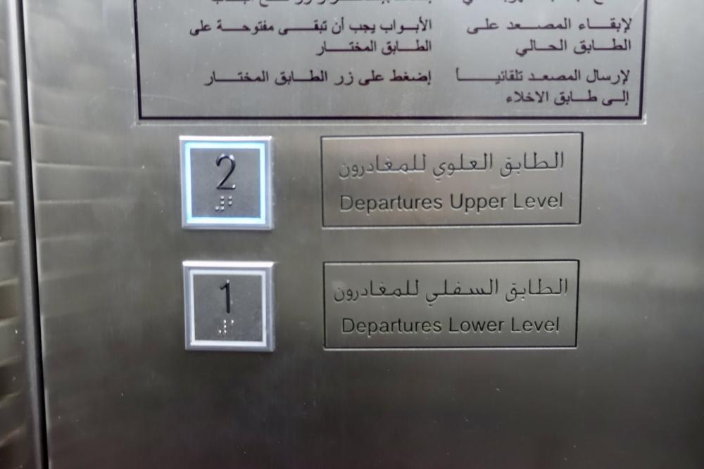 カタール航空ビジネスクラス専用待合室へはエレベーターで