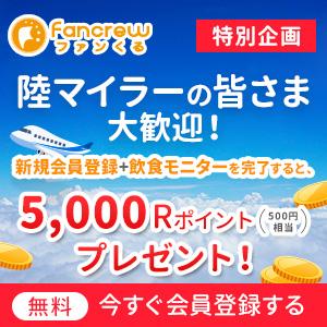 ファンくる入会キャンペーンバナー