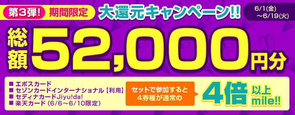 すぐたまの総額52,000円還元キャンペーン5