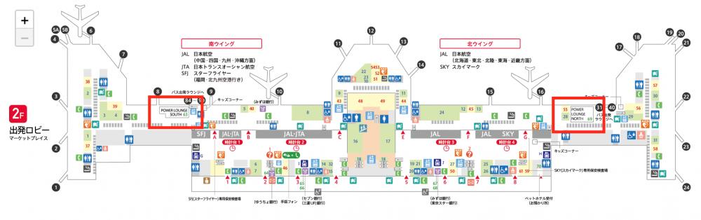 羽田空港第1ターミナルパワーラウンジ