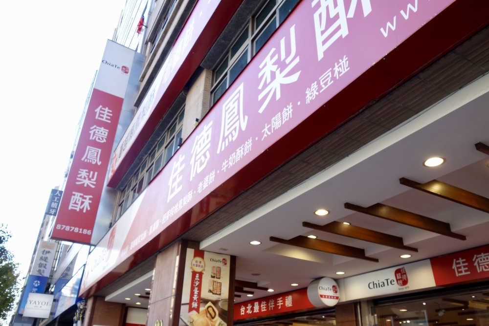 台北パイナップルケーキの名店Chiate
