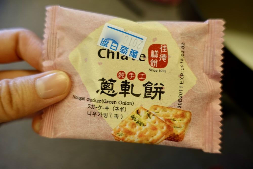 Chia Te(佳徳鳳梨酥)ネギケーキ