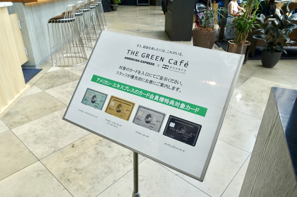 THE GREEN Cafe American Express(数寄屋橋茶房)エントランス