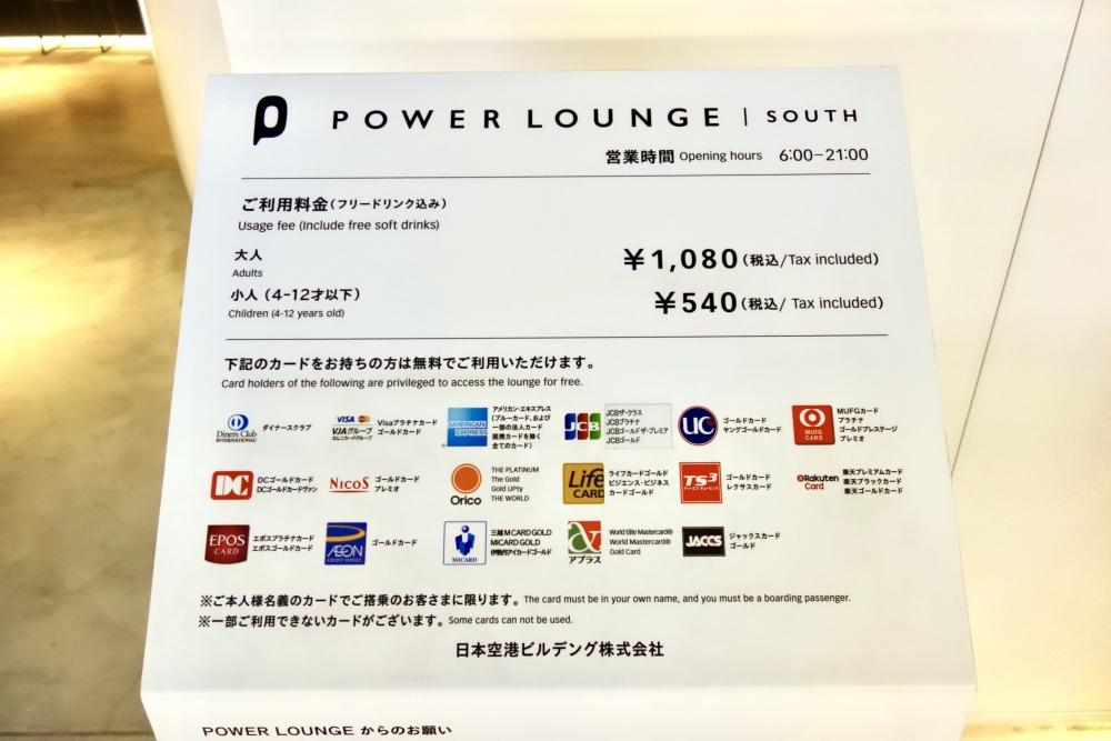羽田空港第1ターミナルパワーラウンジサウスの利用法