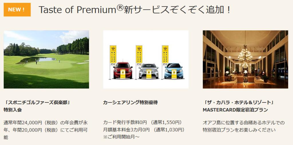 Taste of Premiumの新サービス