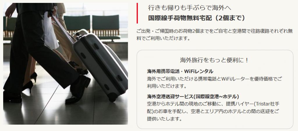 国際線手荷物無料宅配