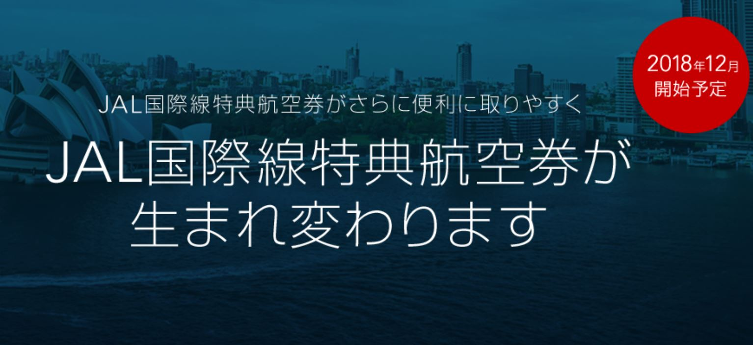 JAL国際線特典航空券PLUSは2018年12月から導入